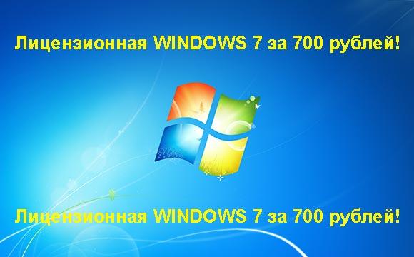 Недорогая лицензионная Windows 7 в Орехово-Зуеве, купить дёшево лицензионную Windows 7. Акция: распродажа Windows! (Орехово-Зуево)